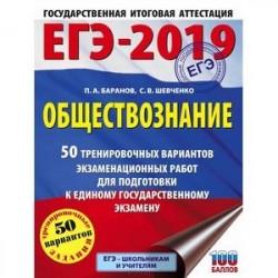 ЕГЭ-2019. Обществознание 50 тренировочных вариантов экзаменационных работ для подготовки к единому государственному