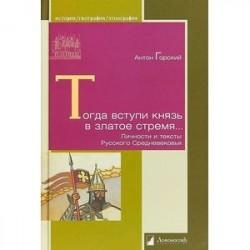 Тогда вступи князь в златое стремя... Личности и тексты Русского Средневековья