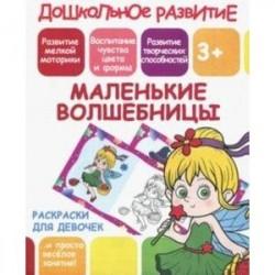 Раскраска для девочек 'Маленькие волшебницы'