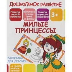 Раскраска для девочек 'Милые принцессы'