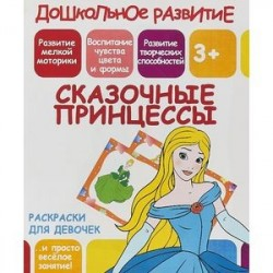 Раскраска для девочек 'Сказочные принцессы'