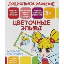 Раскраска для девочек 'Цветочные эльфы'
