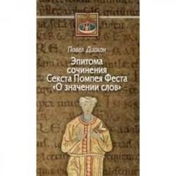 О значении слов. Эпитома сочинения Секста Помпея Феста