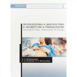Пропедевтика и диагностика в акушерстве и гинекологии. Акушерство. Рабочая тетрадь