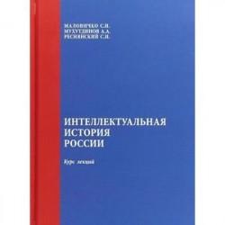 Интеллектуальная история России. Курс лекций