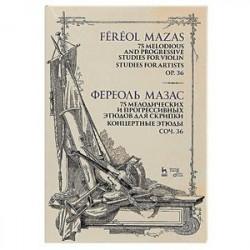 75 мелодических и прогрессивных этюдов для скрипки. Концертные этюды. Сочинение 36