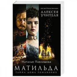 Матильда. Тайна Дома Романовых