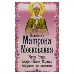 Блаженная Матрона Московская. Житие. Чудеса