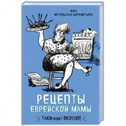 Рецепты еврейской мамы