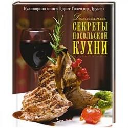 Домашние секреты посольской кухни