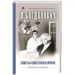 Советы советского врача. Молодость в старости