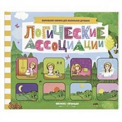 Логические ассоциации: книжка с заданиями