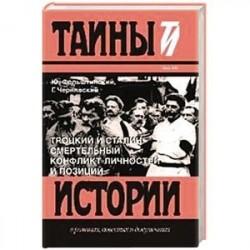 Троцкий и Сталин.Смертельный конфликт личностей и позиций
