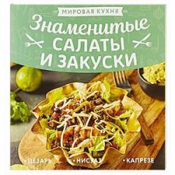 Знаменитые салаты и закуски