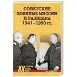 Советские военные миссии и разведка. 1941-1990 гг