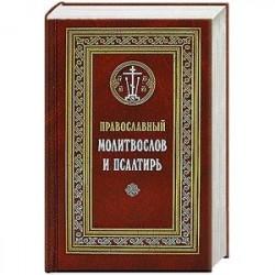 Православный молитвослов и Псалтирь