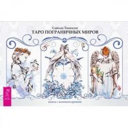 Таро пограничных миров (брошюра + набор из 78 карт в подарочной упаковке)