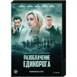 Разоблачение Единорога. (4 серии). DVD