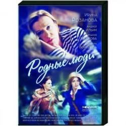 Родные люди. (8 серий). DVD