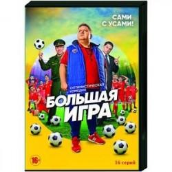 Большая игра. (16 серий). DVD