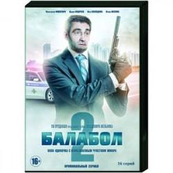 Балабол 2. (16 серий). DVD