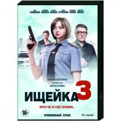 Ищейка 3. (16 серий). DVD