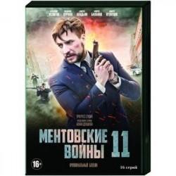 Ментовские войны 11. (16 серий). DVD