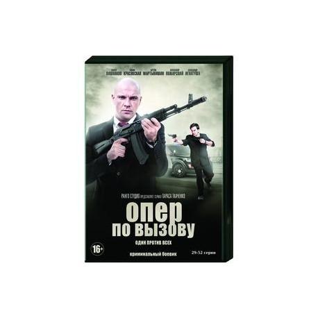 Опер по вызову. Том 3. (29-52 серии). DVD