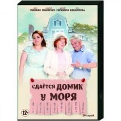 Сдаётся домик у моря. (20 серий). DVD