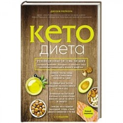 Кето-диета. Революционная система питания, которая поможет похудеть и 'научит' ваш организм превращать жиры в энергию