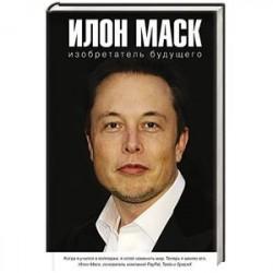 Илон Маск: изобретатель будущего