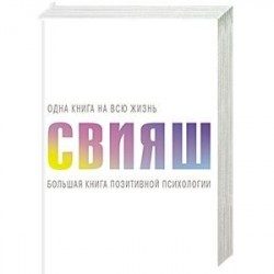 Большая книга позитивной психологии