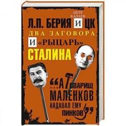 Л.П.Берия и ЦК. Два заговора и 'рыцарь' Сталина