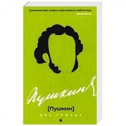 Пушкин без глянца.