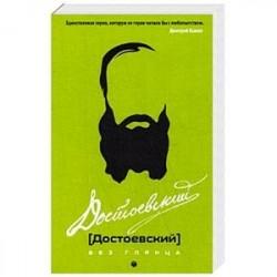 Достоевский без глянца