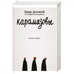 Карамазовы: роман в сокращении.