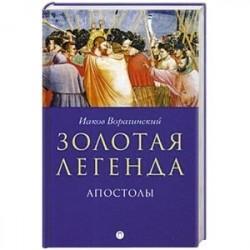 Золотая легенда. Апостолы.