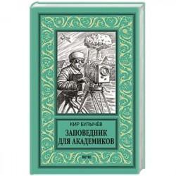 Заповедник для академиков (1934-1939 гг.)