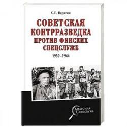 Советская контрразведка против финских спецслужб ( 1939 - 1944 )