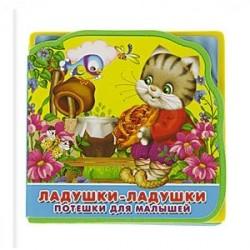 Книжка с мягким пазлами. Потешки для малышей. Ладушки-ладушки