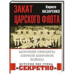 Закат царского флота. Морские офицеры Первой Мировой войны