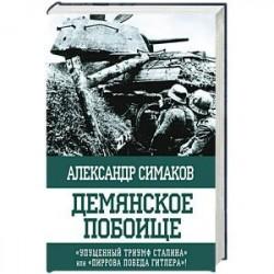 Демянское побоище. «Упущенный триумф Сталина» или «пиррова победа Гитлера»?'