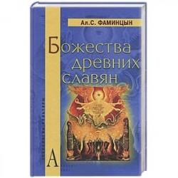 Божества древних славян.