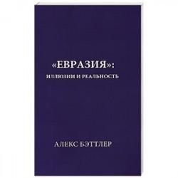 Евразия:иллюзии и реальность