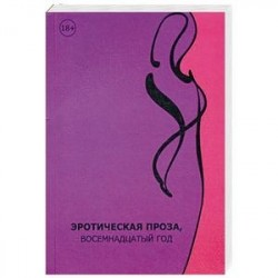 Эротическая проза, восемнадцатый век: сборник современной эротической прозы.