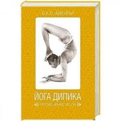 Йога Дипика. Прояснение йоги