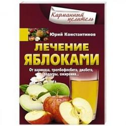 Лечение яблоками. От варикоза, тромбофлебита, диабета, подагры, ожирения