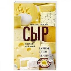Сыр вкусный, целебный. Варим, едим, лечимся