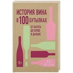История вина в 100 бутылках.От Бахуса до Бордо и дальше