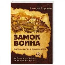 Замок воина. Древняя вотчина русских богов. Книга 1